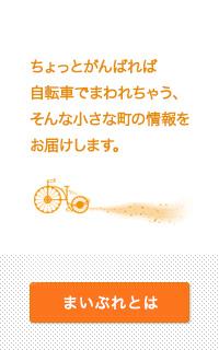 ちょっとがんばれば自転車でまわれちゃう、そんな小さな町の情報をお届けします。