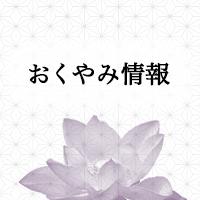 の 茨城 新聞 おくやみ 今日
