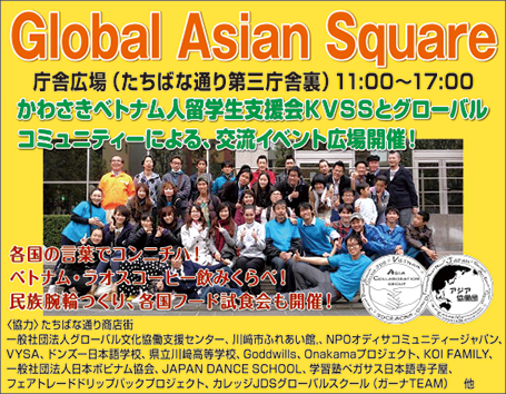 Global Asian Square