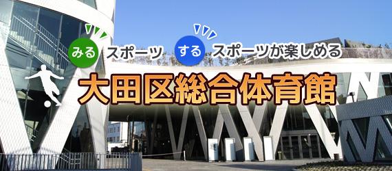 総合 大田 体育館 区