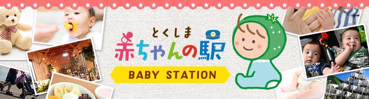 とくしま赤ちゃんの駅